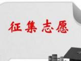 湖北:第一批本科院校今明征集志愿信息