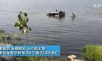 官方通报莒县面包车落水事件:当事人因家庭矛盾自杀