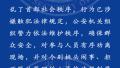 """""""善心汇传销成员来京非法聚集""""被北京警方通报了"""
