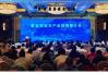 北京市旅游委参加曹妃甸城市产业招商推介会