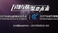 GIEC2017全球互联网经济大会携手领军企业强势亮相