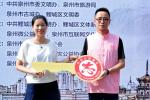 福建省级志愿服务示范驿站泉州肃清门站正式揭牌
