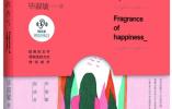 毕淑敏新书《幸福的香气》读出幸福闻到香气