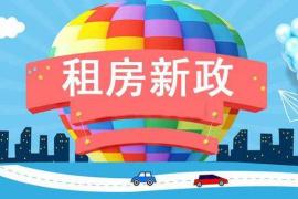 北京租房新政:什么样的房子可以出租?