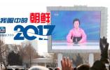 危险赌局!盘点2017朝鲜这一年