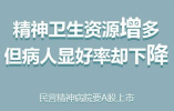 精神病医院要上市背后:中国精神病患者逐年增加