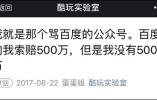 自媒体回应遭百度500万索赔:老板已经把房子卖了