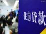 河南四部门联合向开发商说不 不得拒绝公积金贷款买房