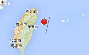 台湾花莲附近海域发生4.9级地震