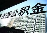 义乌市住房公积金管理中心通过住建部双贯标验收