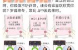 转发4条小视频就赚24元 哈尔滨市民找兼职谨防掉入陷阱