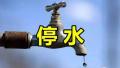 """法制日报评""""世界水日停水"""":倡导节约用水不能漠视市民需求"""