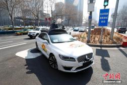 北京自动驾驶测试车辆正式领证上路