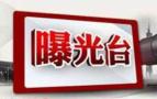 葫芦岛市交警支高速三大队乱因收费被公开通报