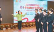 碧桂园携手红十字会:物业管家成为应急救护员