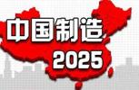 """专家:曲解""""中国制造2025"""" 美国是无知还是刻意"""