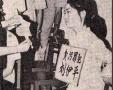 中国最年轻女贪污犯