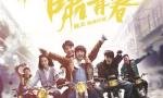 《呼啸青春》南京举行举行看片会 还原北国青春回忆录