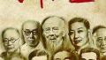 喜庆百集纪录片《百年巨匠》摄制完成