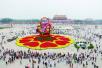 天安门广场花坛摆放完工 将摆放至10月底