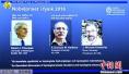 三名美国科学家分享2017年诺贝尔物理学奖