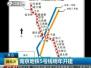 南京5号线下穿城墙方案获批 7号线有望实现无人驾驶