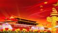 多项第一领跑世界 中国经济成绩单闪亮全球