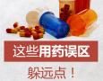 你真的会吃药吗?
