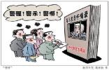 安徽宁国一身家千万的副局长栽在了几十万上,忏悔:防线失守