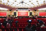 """直播:十九大""""党的统一战线工作和党的对外交往""""记者会"""