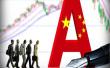 中國股市迎來新時代 呈現宏觀平穩微觀改善特徵