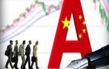 中国股市迎来新时代 呈现宏观平稳微观改善特征