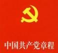 中国共产党章程(全文)