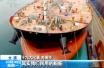 学思践悟十九大:大船集团这样描绘中国制造十九大蓝图