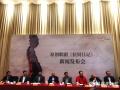 原創歌劇《拉貝日記》12月13日首演:不忘歷史 珍惜和平
