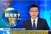 請在津公民減少外出!中國駐辛巴威使館發佈領事提醒