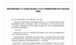房地産行業首次開展跨省交叉檢查 南京為重點對象