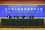 辽宁省将继续深化商事制度改革 完善市场监管
