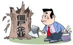 """河南拟明年9月底前完成1055家""""僵尸企业""""处置"""