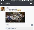"""乌镇一晚连开两场互联网顶级饭局,马化腾被称""""游戏之王"""""""