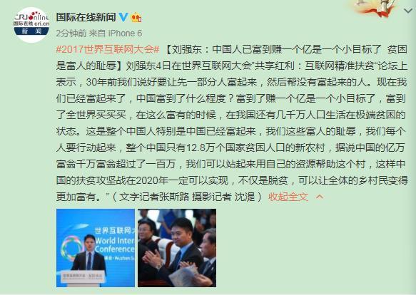 刘强东:中国有几千万极端贫困人口 这是富人耻辱