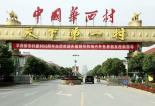 """十九大代表吴协恩:把华西村打造成真正的""""农村都市"""""""