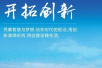 河南新增70家创新龙头企业 总数已达100家