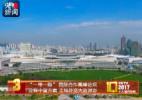 央视发布2017年度十大国内新闻【附视频】