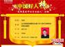 """周口市太康县企业家冯坤成功入选2017年12月""""中国好人榜"""""""