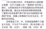 长春麻辣烫女店主店内遭3男子殴打案件告破 两人落网