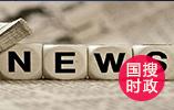 张德江主持召开部分全国人大代表座谈会 征求对全国人大常委会工作报告的意见建议