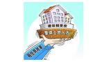 沈阳试点集体建设用地建租赁房 首期拟选1-2个地块