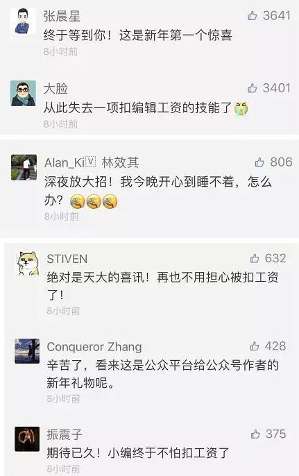 北京赛车pk10大小技巧:微信接连放大招用户拍手叫好:终于不用被扣工资了!