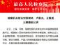 检察机关依法对苏树林、卢恩光、王银成三案提起公诉